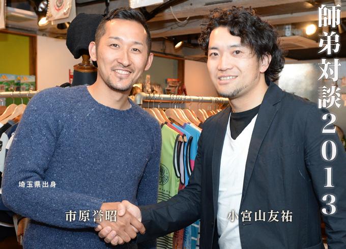 バルドラール浦安・小宮山友佑選手 x 湘南ベルマーレ・市原誉昭選手の対談企画2013を公開