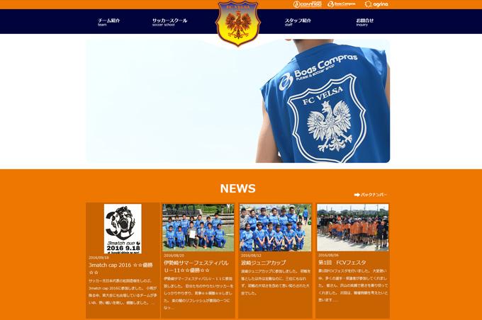 FC VELSAさん、ホームページが完成