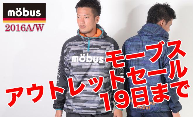 モーブス アウトレットセール19日まで!!