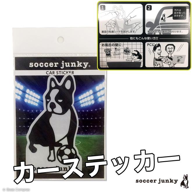 サッカージャンキーオススメ カーステッカー
