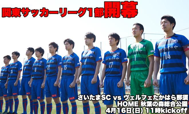 さいたまSC 関東サッカーリーグ開幕!