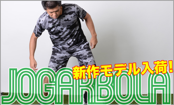 ジョガボーラ2017春夏新作ウェア入荷!!