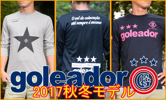 ゴレアドール2017秋冬モデル続々入荷!