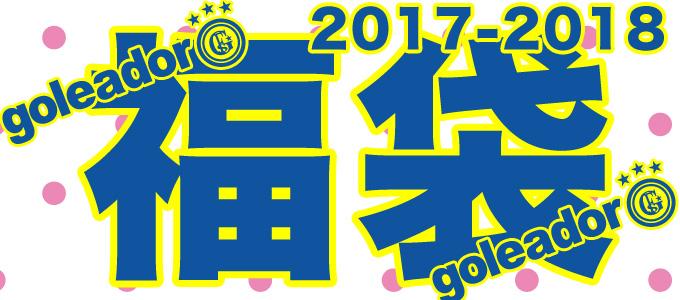 お待ちかね!ゴレアドール2018福袋最新情報!