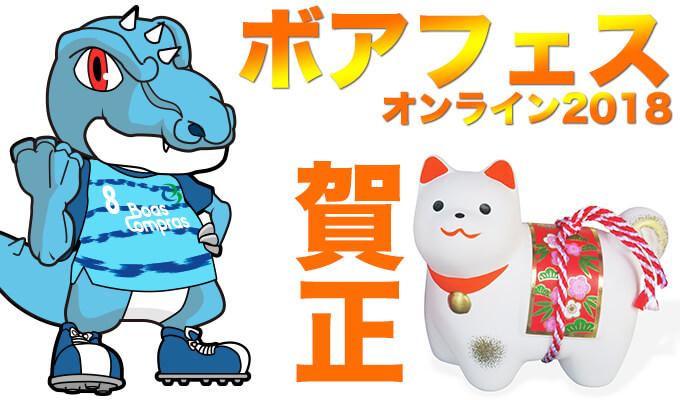 残り3日!!ボアフェスオンライン2018!