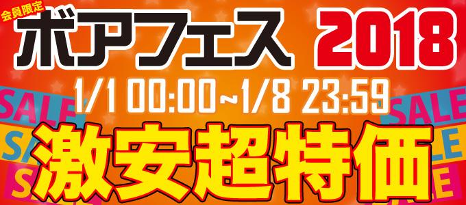 ボアフェスオンライン2018!!最終日!!