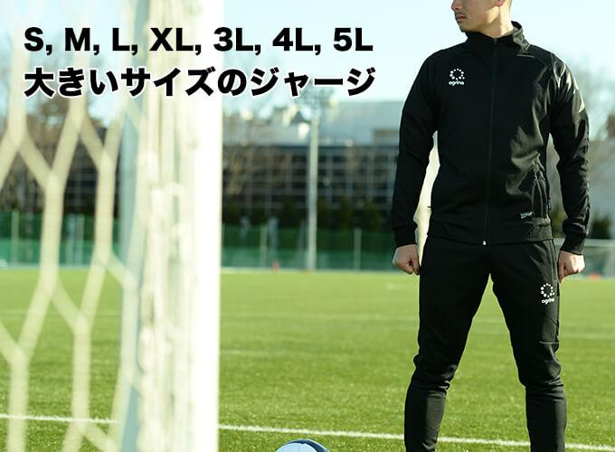 大きいサイズのサッカー・フットサルジャージ 3L, 4L, 5Lを取り揃え