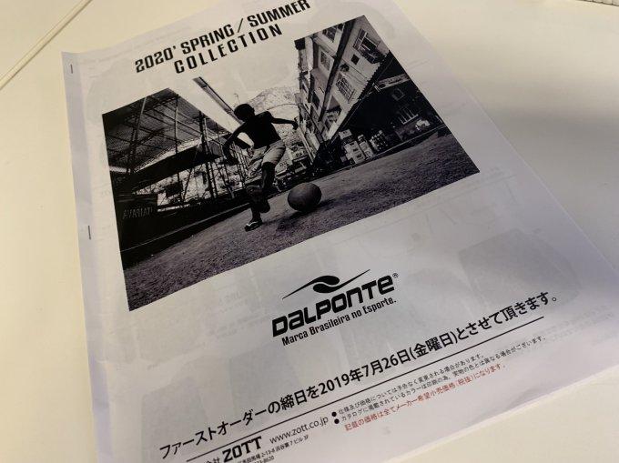 ダウポンチ/DALPONTEの2020年春夏展示会