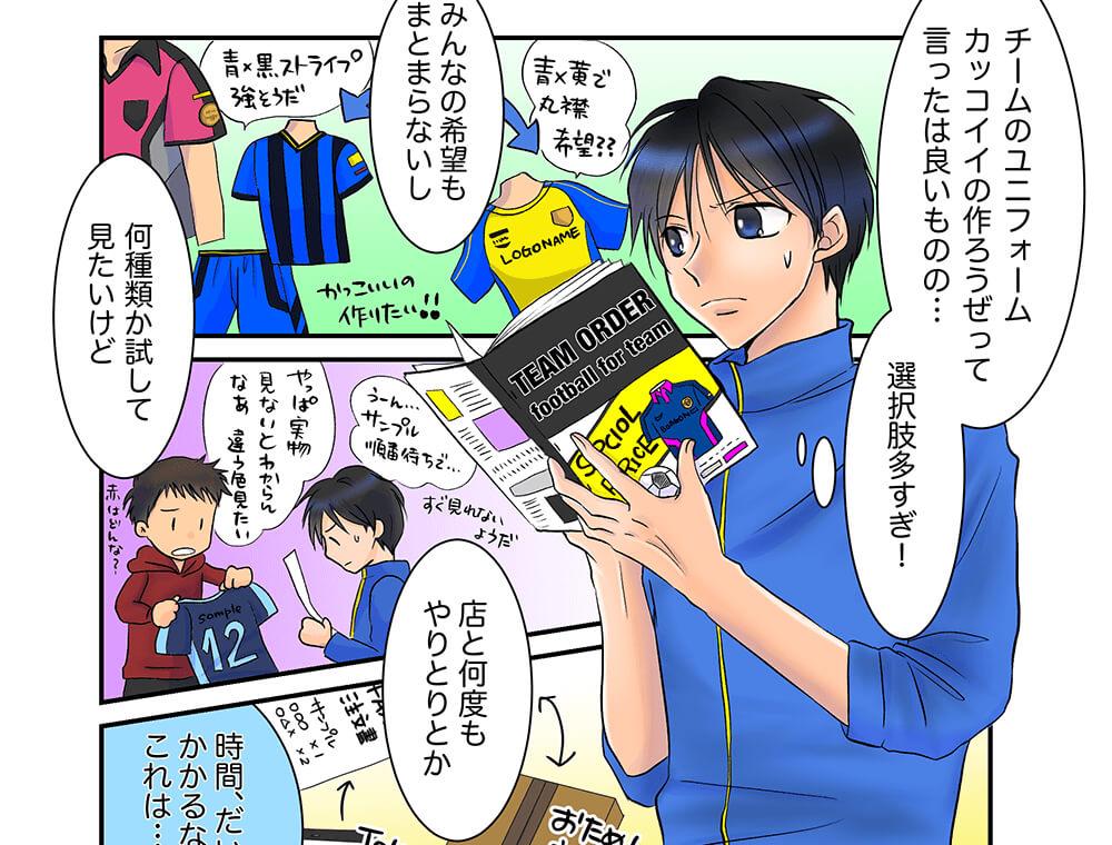 【漫画付き】サッカーユニフォーム シュミレーション
