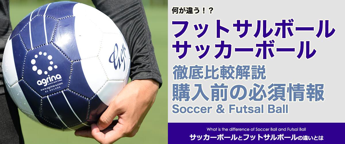 フットサルボールとサッカーボールの違いって?