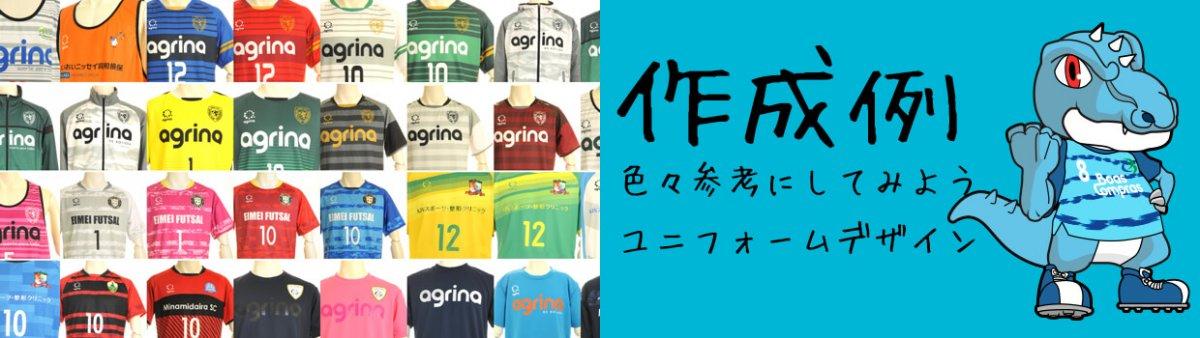 サッカー・フットサルユニフォーム作成例