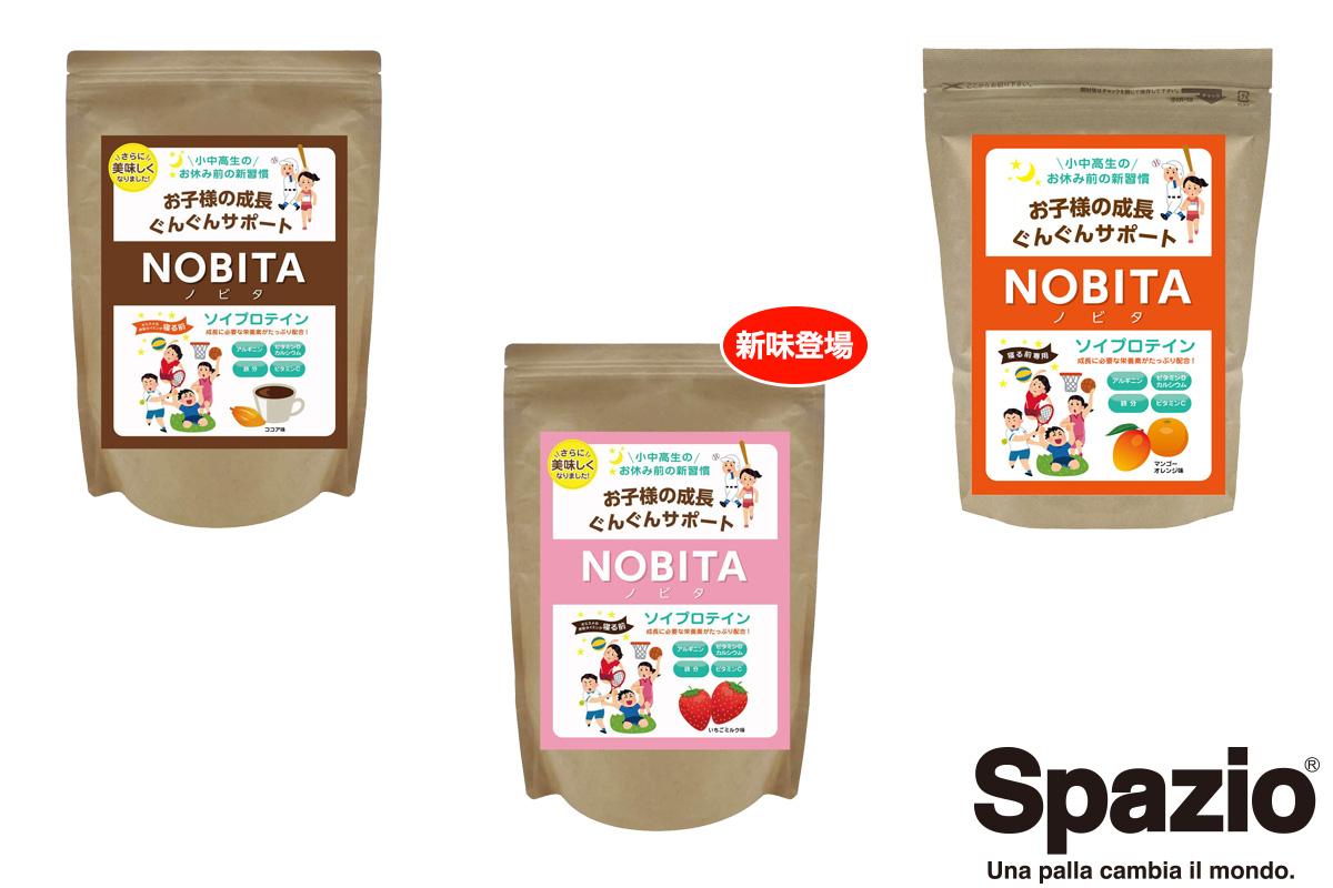 新味イチゴミルクが新発売!NOBITAソイプロテイン!