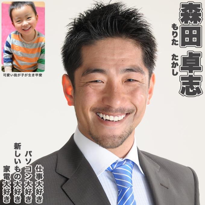 他己紹介・店長森田をスタッフ小原が紹介