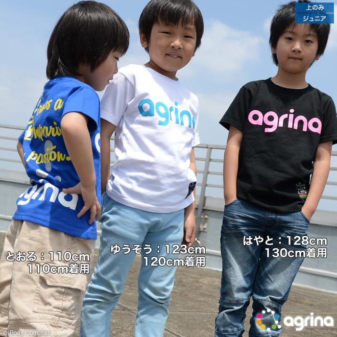 アグリナからジュニアサイズの商品発売開始になりました。