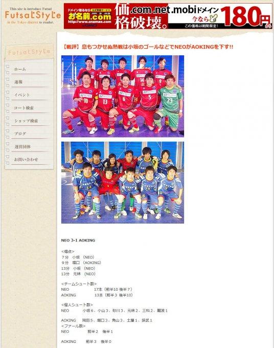 東京都エントリーリーグのNEOがFutsalStyleで紹介されました