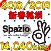 スパッツィオ2018福袋の予約販売が開始しました!