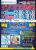 ボアコンがセール開催!!『ボアフェス2014冬』