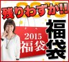 福袋 2014-2015残りわずか!!