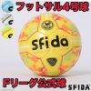 Fリーグ公式球はスフィーダのフットサルボール