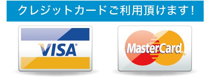 【攻略②】クレジットカード