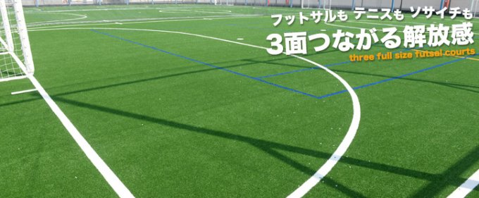 Z Futsal Sport ビビット南船橋