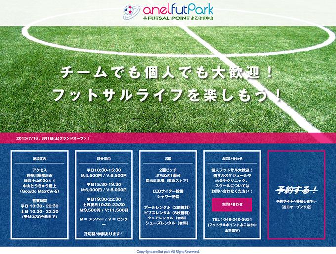 anelfutPark Futsal Pointよこはま中山