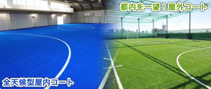 BONFIM Football Park落合南長崎