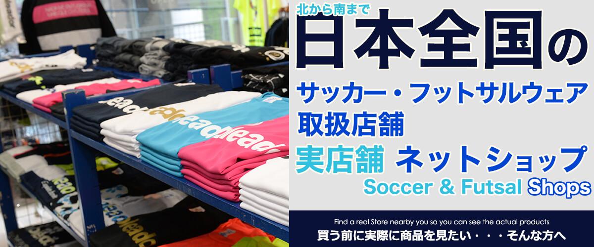 日本全国のサッカー・フットサルショップ