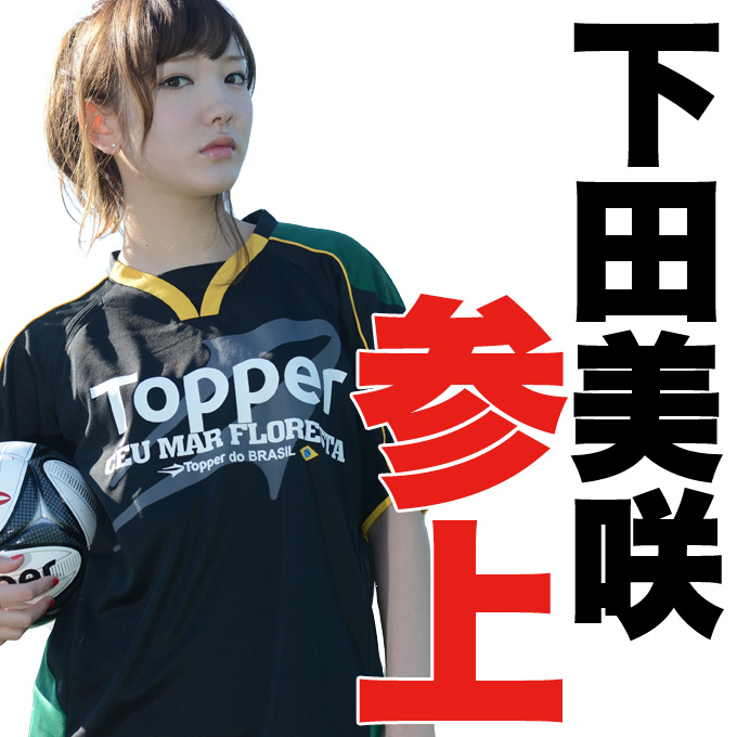 下田美咲がフットサルショップボアコンにモデルで登場