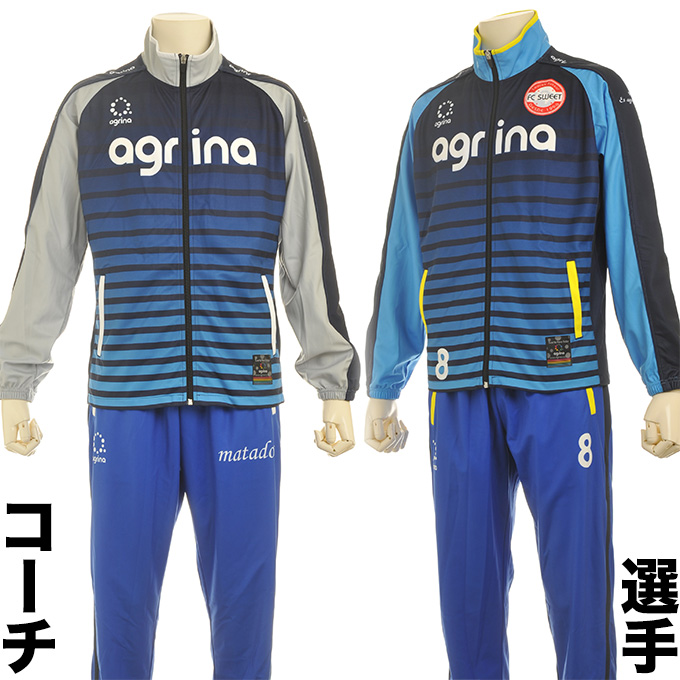 アグリナ 昇華ジャージ FC SWEET