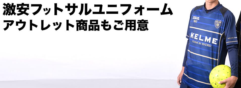 フットサルユニフォーム 激安・格安
