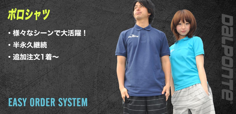 ダウポンチ/dalponte オリジナルポロシャツ