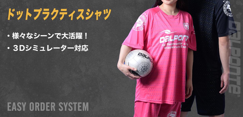 dalponte(ダウポンチ)ドットデザインのプラクティスシャツ・ユニフォーム