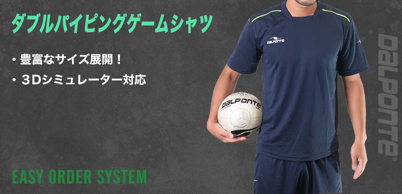 dalponte(ダウポンチ)ゲームシャツ・ユニフォーム作成