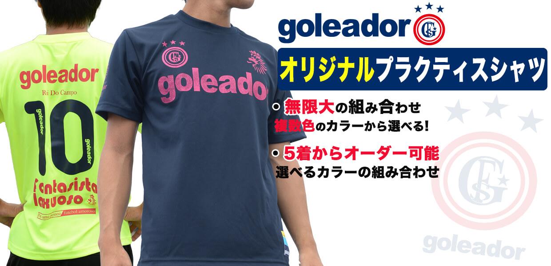 goleador(ゴレアドール)のおすすめチームウェア