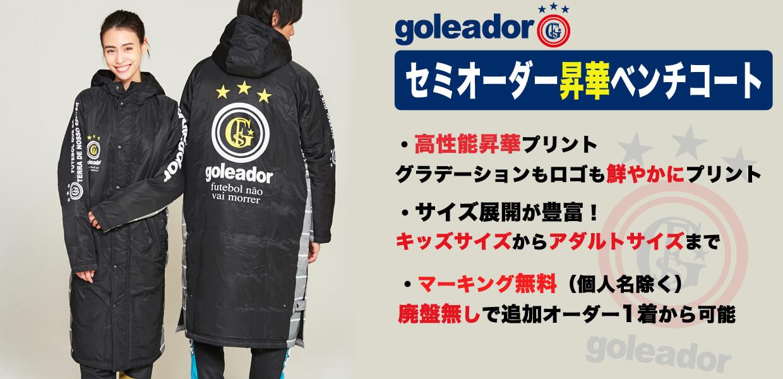 goleador(ゴレアドール)ベンチコート
