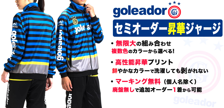 ゴレアドール(goleador)昇華ジャージチームオーダー