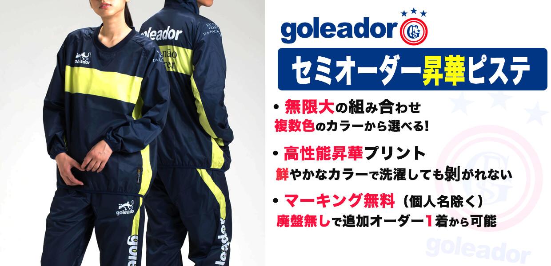 ゴレアドール(goleador) セミオーダー昇華ピステ