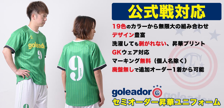 goleador(ゴレアドール)セミオーダー昇華ユニフォーム