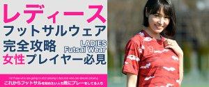 レディースフットサルウェアの人気ブランドと女性向けおしゃれウェア