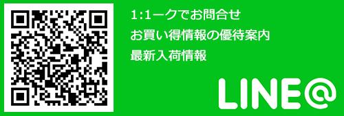 LINE@ で相談