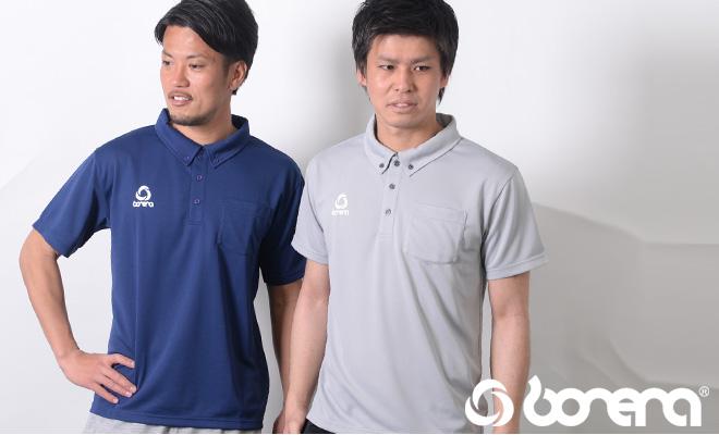 フットサルブランド・ボネーラ/bonera ポロシャツ
