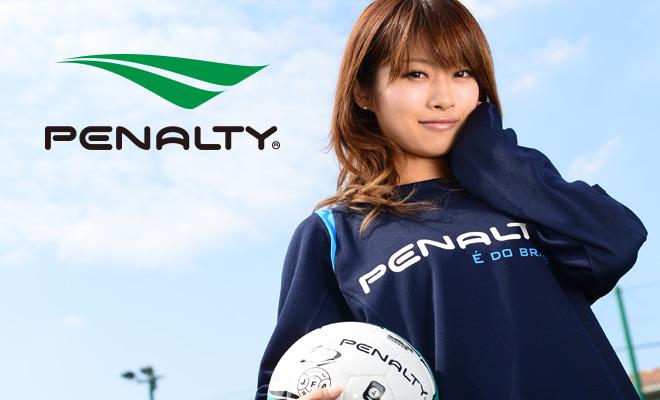 フットサルブランド・ペナルティ/penalty