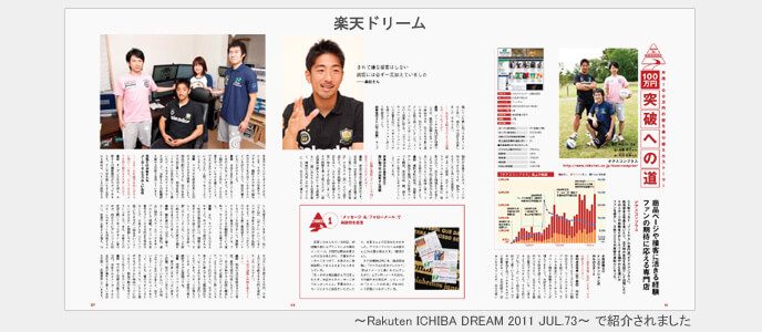 Rakuten ICHIBA DREAM 2011 JUL.73