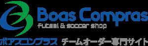 サッカー・フットサルユニフォームのチームオーダー ボアスコンプラス