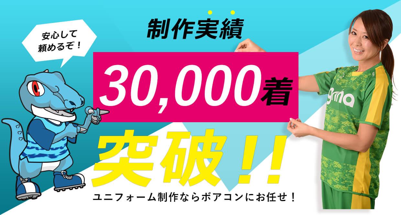 制作実績30,000着超え!