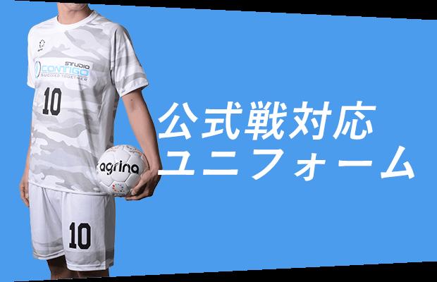 ユニフォ-ム