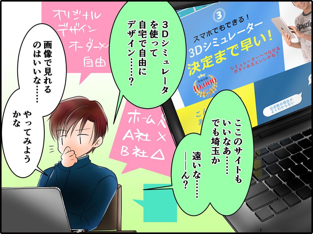 フットサルユニフォーム制作の漫画3
