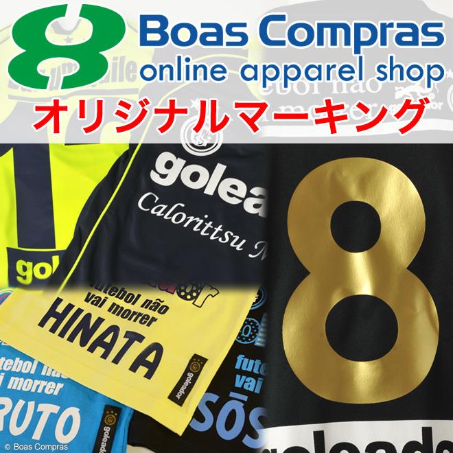 ゴレアドール/goleador フットサル ウェア マーキング注文
