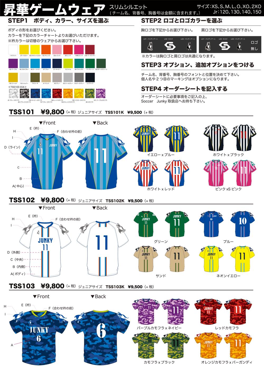 サッカージャンキー昇華ユニフォーム1